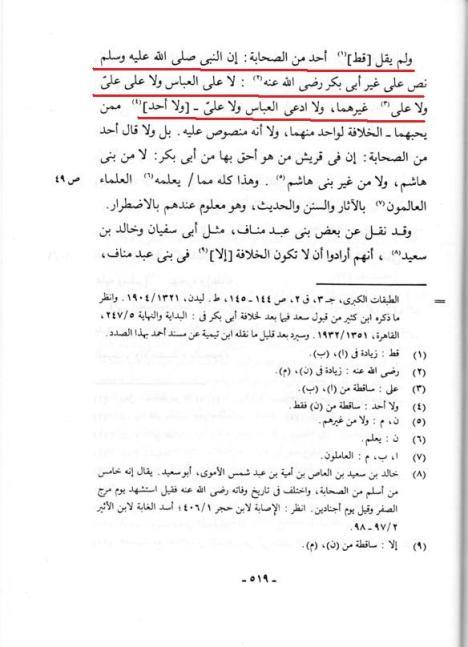 Ibnu Taymiah l-519_4