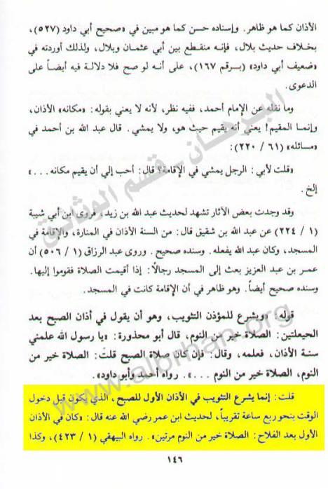 Tamam_al_mena_146